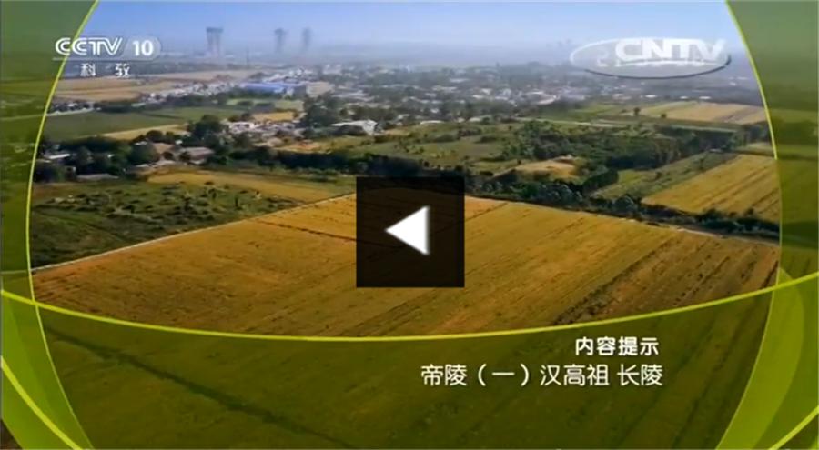 第一集  汉高祖 长陵