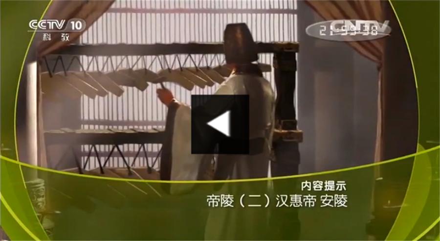 第二集 汉惠帝 安陵