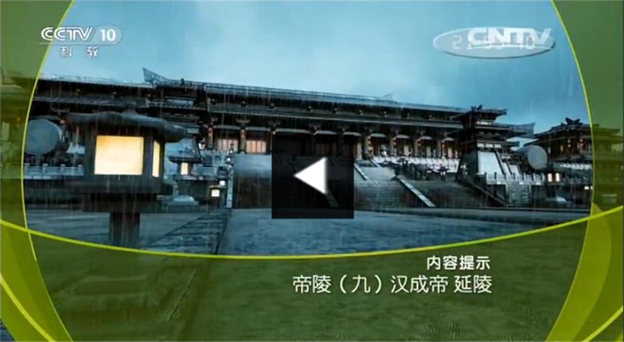 第九集 汉成帝 延陵