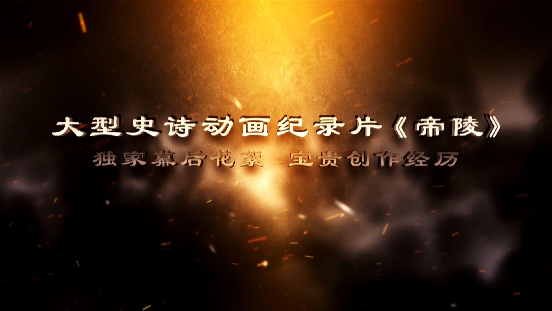 《帝陵》紀錄片花絮